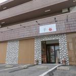 竹の山ダイニング手石 - 外観☆