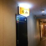 生ビールと玉子焼きの店 青山 - 2Fの佐藤さんとそっくりな入口www