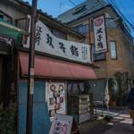 双子鮨 - 構(かま)へ