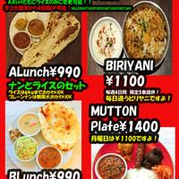 IndianRestaurant SONIA - ランチメニュー