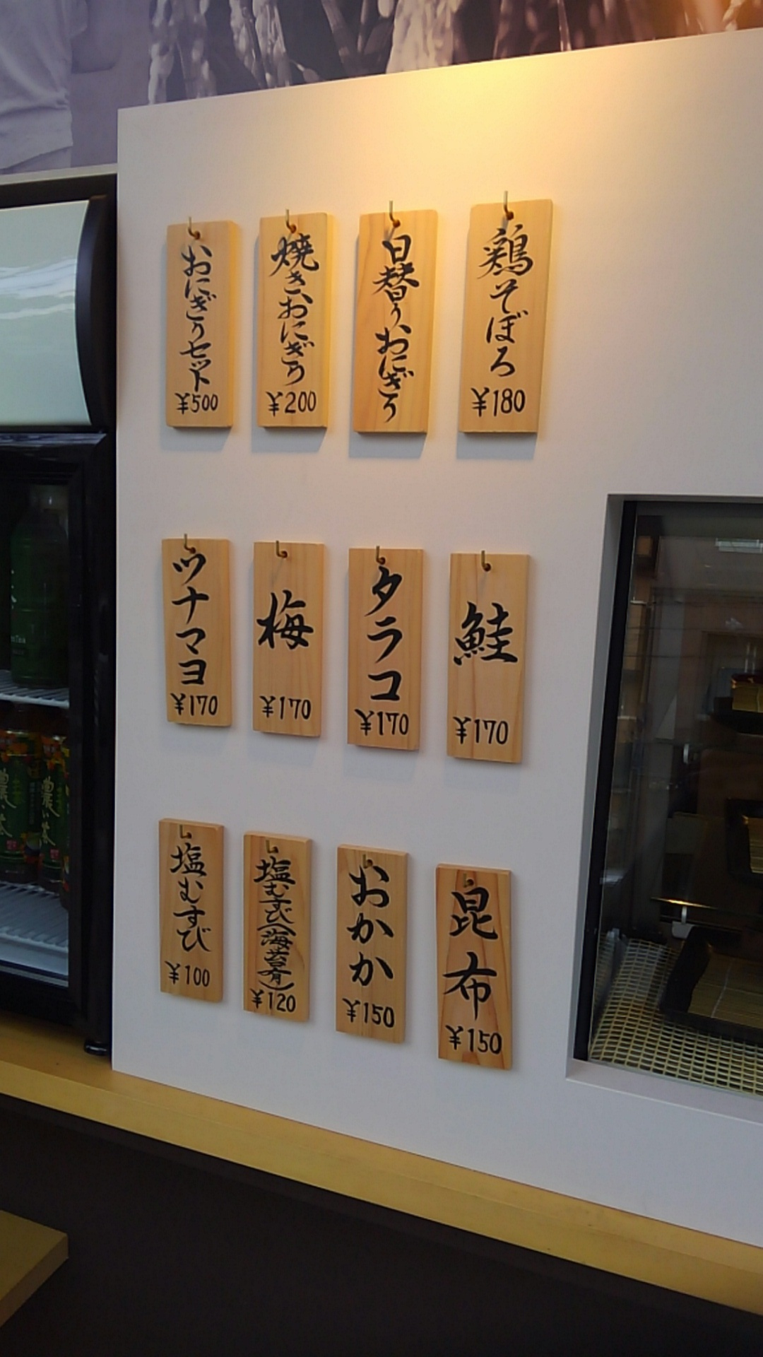 オニギリ・イチゴー 神戸店