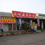 水産食堂 - 2010-11-30 水産食堂