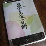 畠栄菓子舗 - あんごま餅