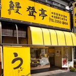 登亭 - 黄色いテントが目印です。香ばしいかおりでお迎えいたします。