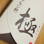 笹屋昌園 - わらび餅(極)