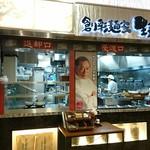 創彩麺家 野の実 - 外観