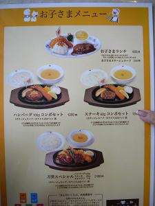肉の万世 庄和インター店