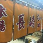60901930 - 暖簾コレクション 西海