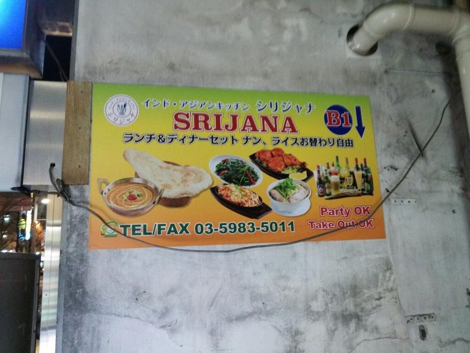 シリジャナ 目白店