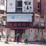 大番寿司 - 歌舞伎町