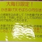 松代パーキングエリア(下り線)スナックコーナー -