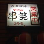 串笑 2号店 -
