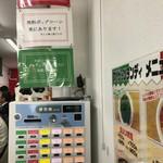 スパゲッツ ダンディ - 券売機上の注意書き。券売機には、「ムール貝5コ(トマチリ専用)」の文字が。気になる。