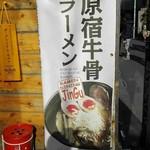 60912217 - 牛骨ラーメン(のぼり)