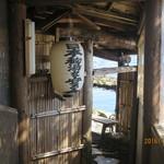 60916106 - 湖畔の露天風呂の入口
