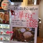 節系とんこつらぁ麺 おもと - 平成29年1月の限定品