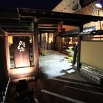 珈琲屋らんぷ  - お店への入り口