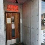 貳拾参屋珈琲店 -