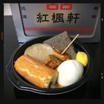 スイーツパラダイス ケーキショップ - おでんケーキ 1020円