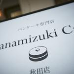ハナミズキカフェ - メイン写真: