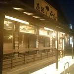 麺処 びぎ屋 - えっ…臨時休業…