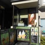 弘乃 - 店頭の風景 2016.12