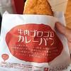 ピカソ - 料理写真:牛肉ゴロゴロカレーパン
