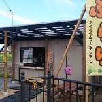 B+Booth ふらり - 当店はテイクアウト専門の屋台です。敷地内にはベンチ、テーブルも用意していますので天気の良い日にはぜひ、ご利用ください。