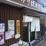 さゆりばぁば亭 - お店の入口