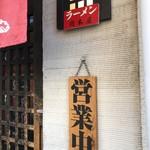 ラーメン岡本屋 - 玄関(17'01)