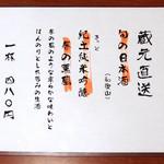 なるなる - メニュー 2016年3月