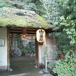 山の茶屋 - 山の茶屋 うなぎ料理の名店です✴