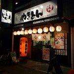 八幡宿駅前の串屋横丁 - 2010/12/15撮影