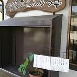 お家のとんかつ亭 - 手作り感満載の看板なのだ(*^^*)