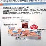 くつろぎのラウンジ TIME -