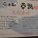 幸跳 - らぁめん幸跳(豊橋市)食彩品館.jp撮影