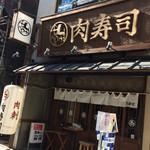 60943057 - 肉寿司店舗前