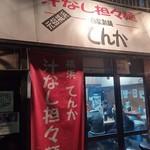 60944986 - JR鶴見駅から徒歩7-8分。