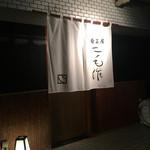 二毛作 - 外行燈の灯りに照らし出される白いシンプルな暖簾が良い雰囲気♪( ´▽`)
