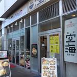 麺屋 空海 - 外観