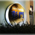 Neo chinese 彩門 -