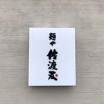 麺や 佐渡友 -