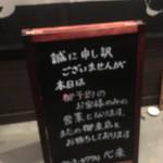 旬彩 天ぷら 心来(しんら) - 流石に人気店です。