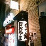 博多もつ鍋 おおやま - 博多駅からほど近いお店の外観