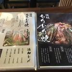 博多もつ鍋と個室 永山本店  -