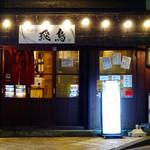 天ぷら 飛鳥 - 外観,入り口