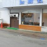 真山 - お店の外観
