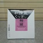 60955740 - 和讃盆くっきぃ 和三盆