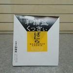 60955760 - 和讃盆くっきぃ ばにら