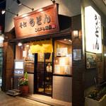 こんぴら茶屋 - 目黒駅から徒歩3分ほどの好立地